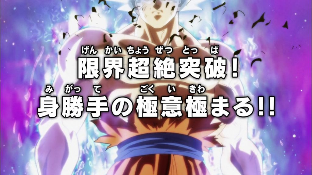 Upcoming Dragon ball super episode